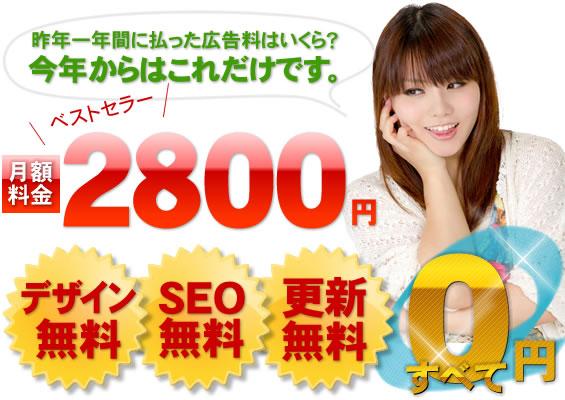 月額料金2800円 デザイン無料・SEO無料・更新無料すべて0円