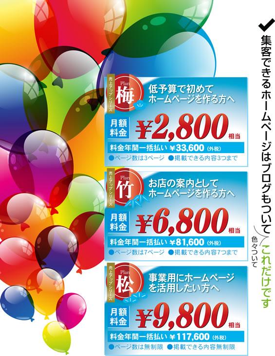 売上アップ×アクセスアップ 低価格ホームページ制作 プラン松・竹・梅